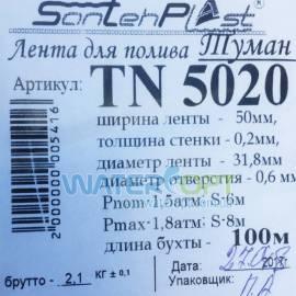 Шланг для полива Лента Туман SantehPlast 1дюйм (32мм) бухта 100 метров